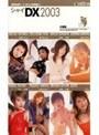 シャイDX 2003 女優編