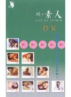 続・素人 COUNT DOWN DX ダウンロード
