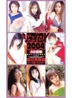 シャイDX2004 女優編 ダウンロード