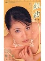 (52fese001)[FESE-001] 組曲 〜第一章〜 椎名くらら ダウンロード