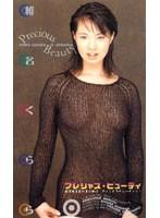 (52fese002)[FESE-002] プレシャス ビューティ 椎名くらら ダウンロード