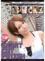 (52sh028)[SH-028] SHORT CUT FETISH ダウンロード