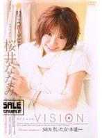 「VISION 桜井ななみ」のパッケージ画像