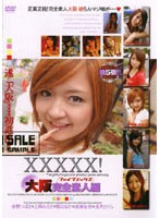 XXXXX![ファイブエックス] 大阪完全素人編 ダウンロード