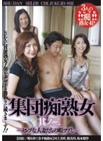 (52seed016)[SEED-016] 集団痴熟女 其ノ二 ダウンロード