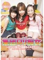 集団ロリ痴女 〜カワイイ顔して過激なイタズラ〜 ダウンロード