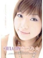 'CHULA'LITY なつみ☆ ダウンロード