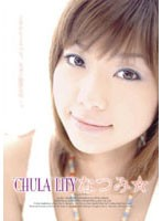 (52sh001)[SH-001] 'CHULA'LITY なつみ☆ ダウンロード