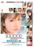 XXXXX![ファイブエックス] 埼玉完全素人編