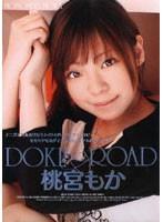 (52sh016)[SH-016] DOKI!×2 ROAD 桃宮もか ダウンロード