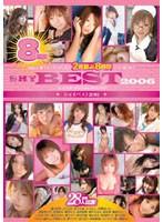 SHY BEST 2006 企画編 ダウンロード