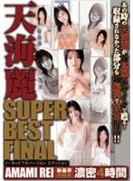天海麗 SUPER BEST FINAL ダウンロード