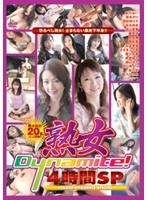 (52sh063)[SH-063] 熟女Dynamite! 4時間SP ダウンロード