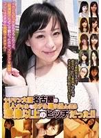 (52shj00030)[SHJ-030] ヤリマン大国名古屋の素人ギャルをホテル連れ込んだら想像以上のビッチだった!! ダウンロード