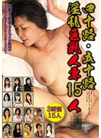 (52shj00034)[SHJ-034] 四十路・五十路淫乱巨乳人妻15人 ダウンロード