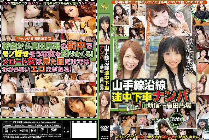 (52shj00045)[SHJ-045] 山手線沿線途中下車ナンパ in 新宿〜高田馬場 ダウンロード