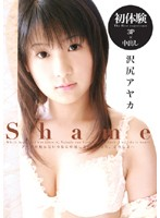(52shy001s)[SHY-001] Shame 沢尻アヤカ ダウンロード