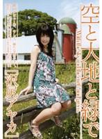 (52shy014r)[SHY-014] 空と大地と緑で 沢尻アヤカ ダウンロード
