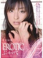 (52shy030s)[SHY-030] EROTICにぶっかけて… 雪見紗弥 ダウンロード