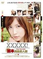 XXXXX![ファイブエックス]熊本完全素人編【shy00040r】
