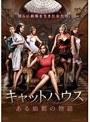 キャットハウス ある娼館の物語