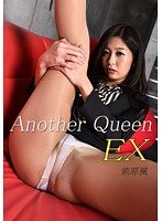 Another Queen EX vol.04 熊原楓