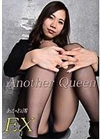 Another Queen EX vol.12 あかね澪