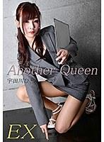 vol.31 Another Queen EX 宇田川ひとみ