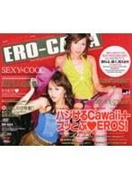 (53dv655)[DV-655] ERO-CAWA ダウンロード