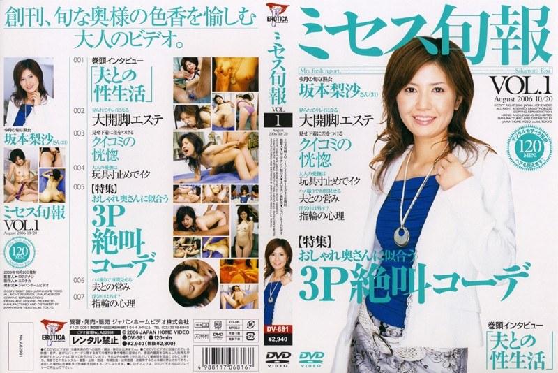 ゴージャスのモデル、坂本梨沙出演の3P無料熟女動画像。ミセス旬報 VOL.1