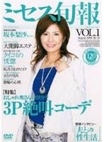 ミセス旬報 VOL.1