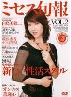 ミセス旬報 VOL.2