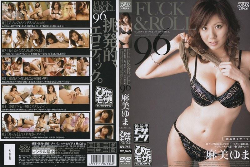FUCK & ROLL 麻美ゆま