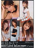 (53dv00720)[DV-720] 松島かえで BEST LOVE SELECTION 1st season ダウンロード