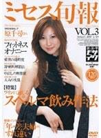 ミセス旬報 VOL.3