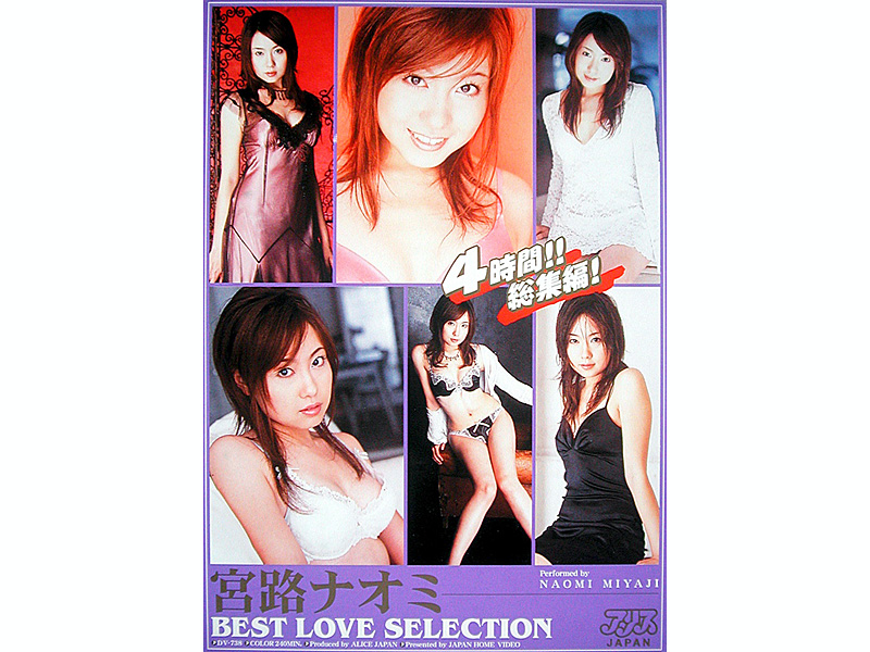 [DV-739] 宮路ナオミ BEST LOVE SELECTION
