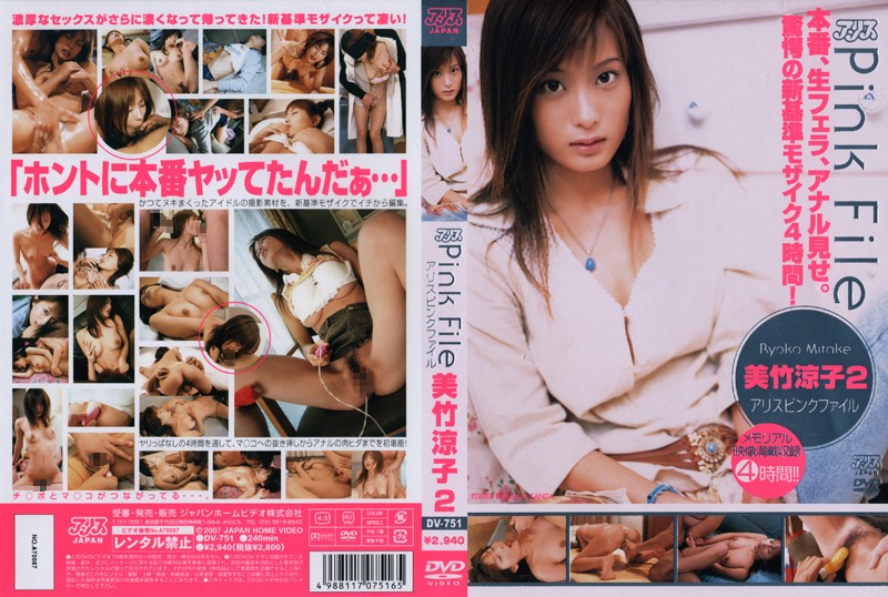 アリスピンクファイル 美竹涼子 2