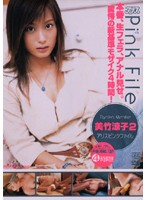 美竹涼子/アリスピンクファイル 美竹涼子2/DMM動画