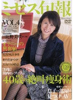 ミセス旬報 VOL.4 ダウンロード