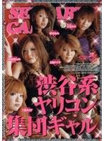 (53dv766)[DV-766] 渋谷系ヤリコン集団ギャル ダウンロード