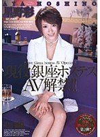 (53dv836)[DV-836] 現役銀座ホステスAV解禁!! 星野彩 ダウンロード
