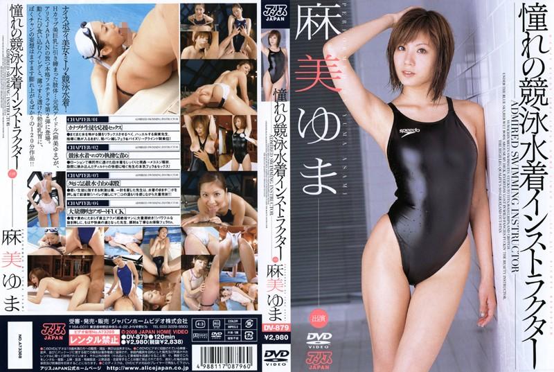 競泳水着のアイドル、麻美ゆま出演のバイブオナニー無料動画像。憧れの競泳水着インストラクター 麻美ゆま