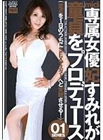 midi専属女優 妃すみれが童貞をプロデュース 01