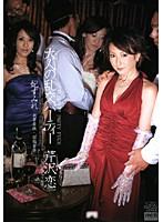 (53dv914)[DV-914] 大人の乱交パーティー 芹沢恋 ダウンロード
