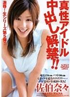(53dv919)[DV-919] 真性アイドル中出し解禁!! 佐伯奈々 ダウンロード