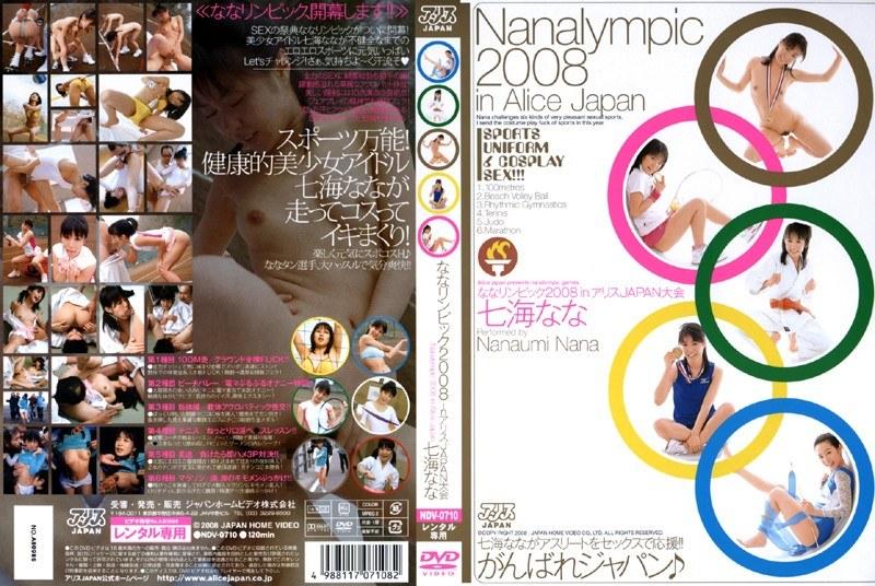アスリートの美少女、七海なな出演のsex無料動画像。ななリンピック2008 in アリスJAPAN大会 七海なな