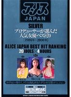 アリスJAPAN SILVER プロデューサーが選んだ人気女優ベスト20[1986年〜2000年] ダウンロード