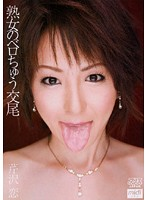 熟女のベロちゅう交尾 芹沢恋