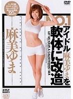 NO.1アイドル 麻美ゆまを軟体に改造