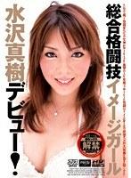 水沢真樹/総合格闘技イメージガール水沢真樹デビュー/DMM